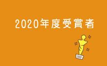 2020年度受賞者