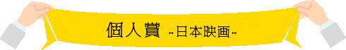2017年度個人賞 日本映画