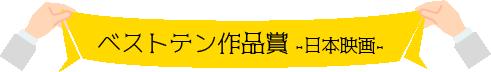 2017年度ベストテン 日本映画