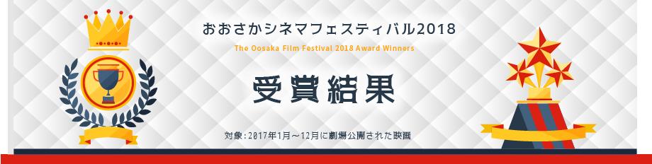 おおさかシネマフェスティバル2018 受賞者決定