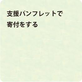 【期間限定】支援パンフレット(2021 年度版)